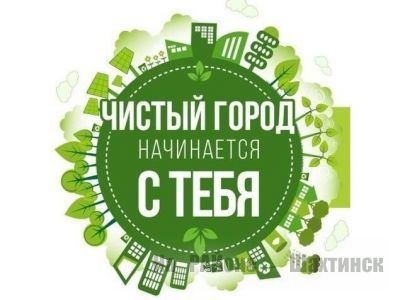 Уважаемые жители города Шахтинска!