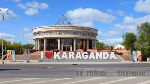Карагандинская область попала в «желтую» зону