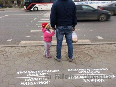 Полиция объяснила надписи, появившиеся на пешеходных переходах в Астане.