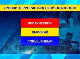 КНБ РК уведомляет о продлении срока «желтого» уровня террористической опасности