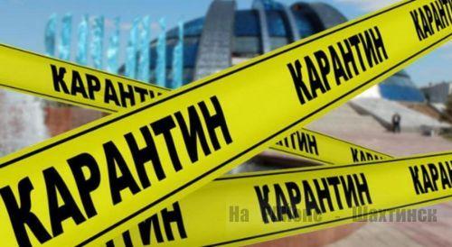 Усиление карантина в Карагандинской области