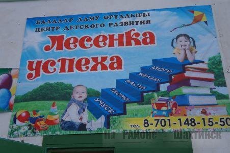 Открытие нового центра детского развития «Лесенка успеха».