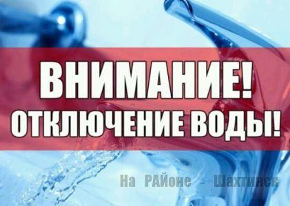 Ограничена подача воды на город