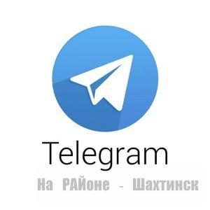 Телеграм канал Акимата Шахтинска