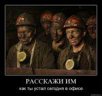 Как акимат Шахтинска отказал шахтерам в митинге