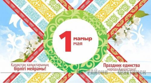 День единства народа Казахстана.