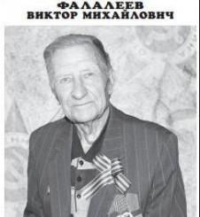 Зверски убили ветерана Великой Отечественной войны
