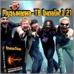 Скачать бесплатно Музыкалка-ТВ Онлайн  3.48