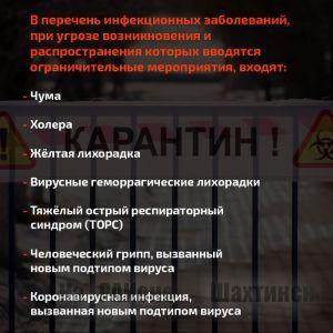 Когда в Казахстане вводится карантин.