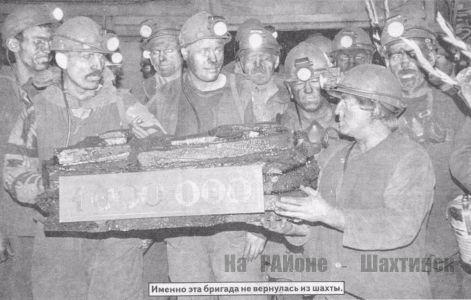 12 лет назад 5 декабря 2004 года шахта Шахтинская трагедия погибло 23 человека.