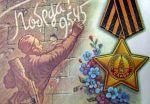С праздником Великой победы над фашизмом