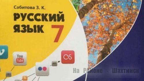 Внесены изменения в скандальный учебник по русскому языку