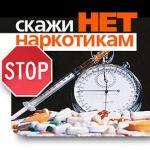 Сегодня Международный день борьбы с употреблением наркотиков и их незаконным оборотом