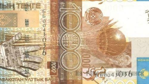 Старые банкноты  1000 тенге перестанут обменивать  с 1 марта