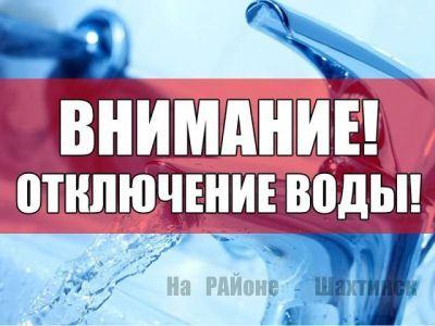 Ограничена подача воды