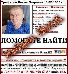 Пропавший две недели назад житель Шахтинска найден мертвым