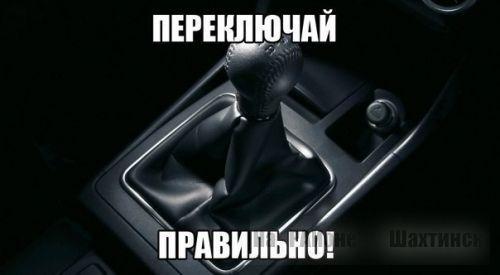 Техника переключения передач.