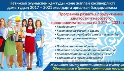 Вниманию безработного и самостоятельно занятого населения города Шахтинска и поселков Шахан, Долинка и Новодолинский