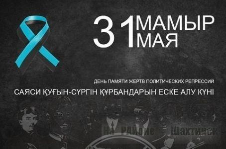 31 мая Днем памяти жертв политических репрессий