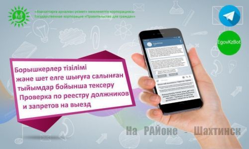 Проверить наличие запрета на выезд можно через телеграм-бот (EgovKzBot)