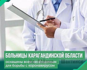 Больницы Карагандинской области оснащены всем необходимым для борьбы с коронавирусом