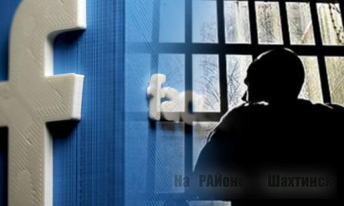 Владельцам аккаунтов в соцсетях может грозить ответственность по статье УК РК