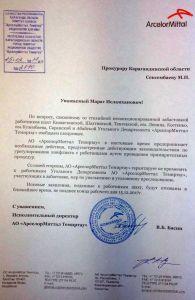 «АрселорМиттал Темиртау» отзовёт иски к шахтерам.