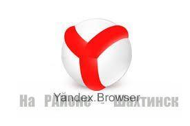 Яндекс.Браузер — web-обозреватель