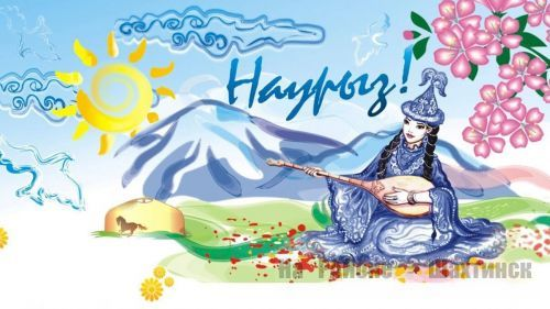 Наурыз мейрамы — праздник весеннего обновления в Казахстане