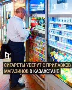 Сигареты уберут с прилавков магазинов с 1 июля 2021 года.