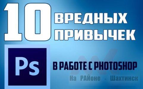 10 вредных привычек в работе с Photoshop