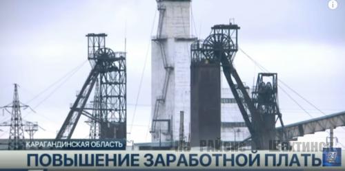 В Шахтинске  прибавка к заработной плате ожидает большую часть работающего населения