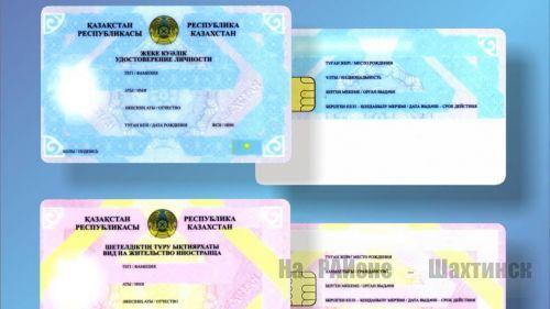 Как получить или поменять удостоверение личности за один день.