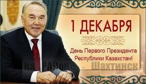 Афиша праздничных мероприятий, посвященных Дню Первого Президента РК