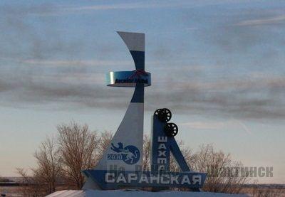 Работников шахты Саранская осудили за гибель четверых горняков
