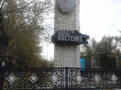 На шахте Костенко возобновлены работы