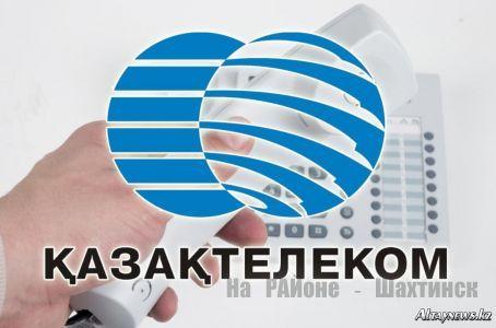 Модернизация АО «Қазақтелеком»