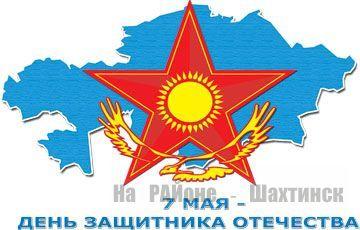 7 мая - День защитника Отечества в Казахстане