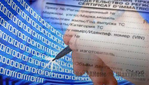 С 1 июля этого года начнут работать электронные паспорта транспортных средств.
