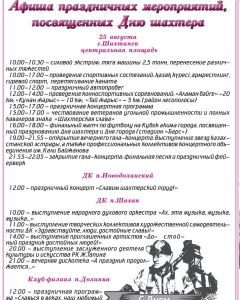 Афиша праздничных мероприятий, посвященных Дню шахтера