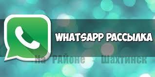 Снова ложная рассылка в WhatsApp