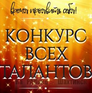 Конкурс талантов в Шахтинске