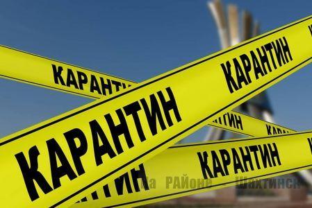 Шахтинск, Шахан, посёлки Новодолинский и Долинка закрывают на карантин