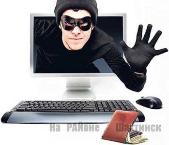 Осторожно интернет - мошенники