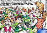 Сбор денег в школах запрещен