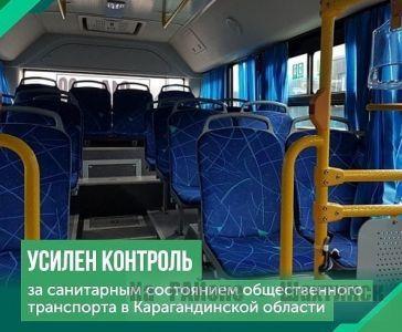 Усилен контроль за санитарным состоянием общественного транспорта