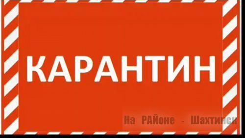 Карагандинская область в красной зоне