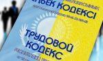 Уменьшить выплаты в праздничные и выходные дни предлагают внести в новый Трудовой кодекс РК