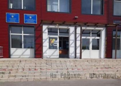 Обновление школ Шахтинска