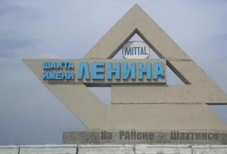 Выброс угля и газа произошел на шахте имени Ленина